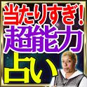 【当たる】超能力占い icon