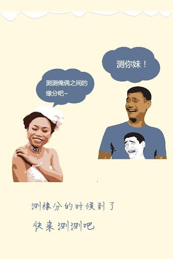 快乐相似脸 - 测试你们之间的长相相似度