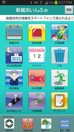 新居浜市公式アプリ