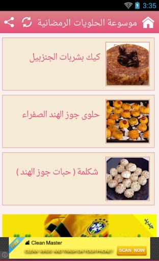 موسوعة الحلويات الرمضانية