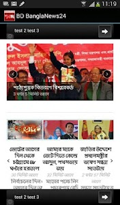 Online Bangla News screenshot 4
