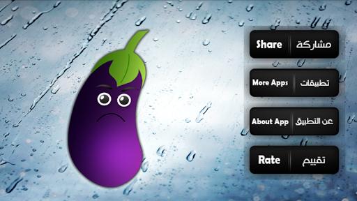 Talking Eggplant