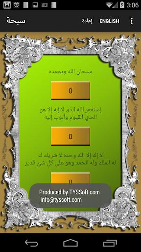 玩生活App|Sebha免費|APP試玩
