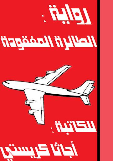 رواية الطائرة المفقودة