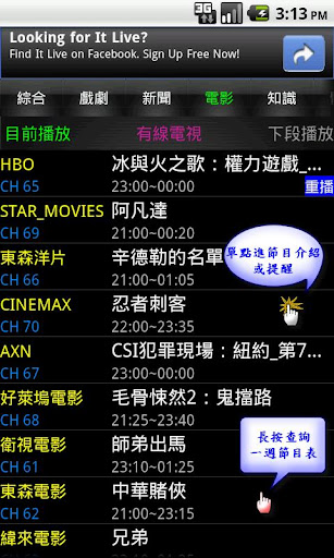 TV節目表即時查-台灣電視與中華MOD