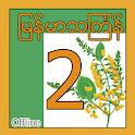 Myanmar Thingyan Songs 2 icon