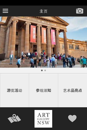 新南威尔士艺术博物馆指南: 中文