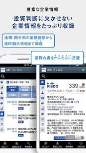 株~企業情報・おすすめ銘柄 - náhled