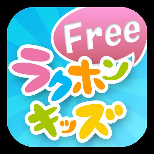 ラクホンキッズFree 個人化 App LOGO-APP開箱王