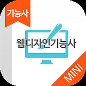 웹디자인기능사 MINI ver 자격증 기출문제
