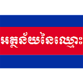 Khmer Name Meaning