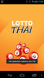 Lotto Thai - screenshot thumbnail