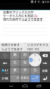 ATOK (日本語入力システム) - screenshot thumbnail