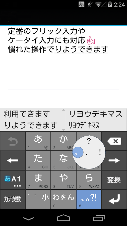 ATOK (日本語入力システム) - screenshot