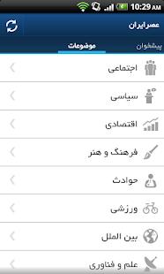 Asriran - screenshot thumbnail