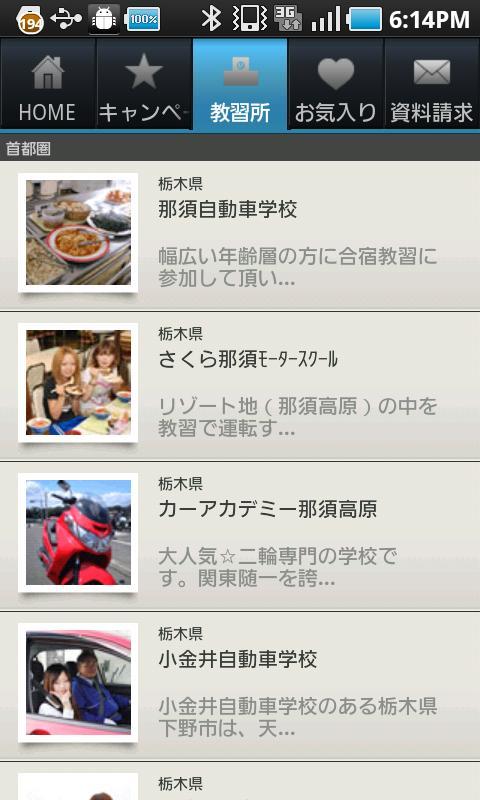 合宿免許コンシェルジュ- screenshot
