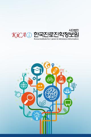 無料教育Appの한국진로진학정보원|記事Game