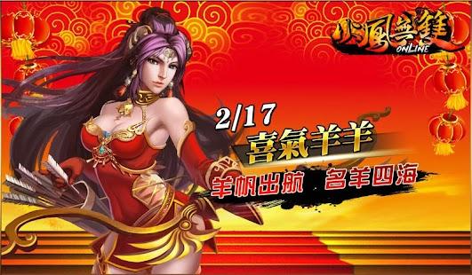 火鳳無雙 - screenshot thumbnail
