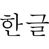 Korean Translator