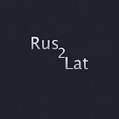 Раскладка для пароля - rus2lat