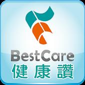 BestCare健康讚
