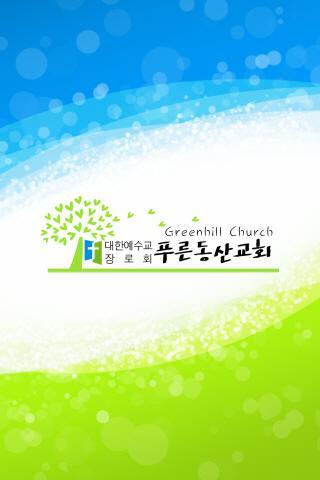 【免費媒體與影片App】푸른동산교회-APP點子
