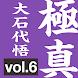 生涯の極真空手[初級編]06