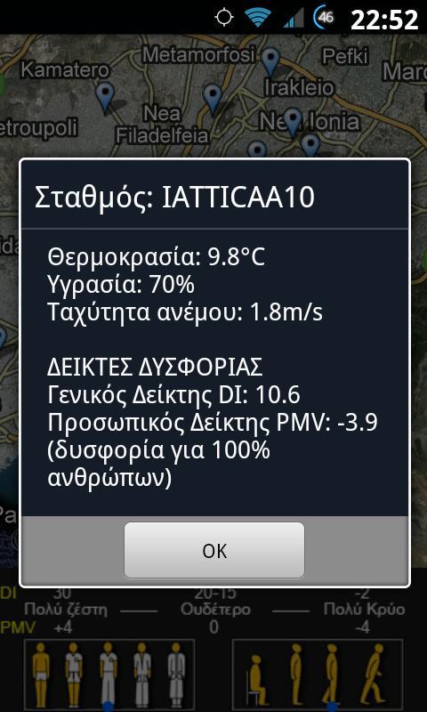 Δείκτες Δυσφορίας airquality - screenshot