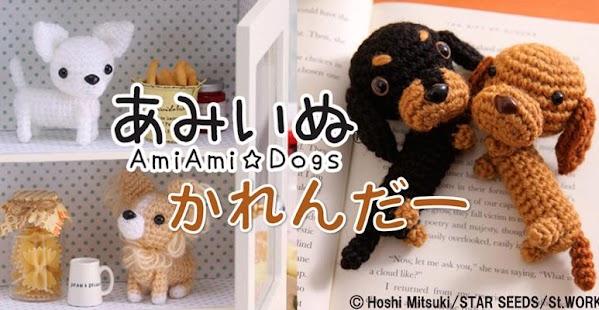 阿米狗日曆