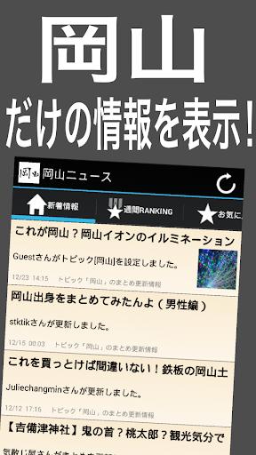 岡山まとめニュース