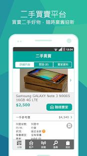 Price香港格價網 -購物, iPrice, 優惠, 定位 - screenshot thumbnail