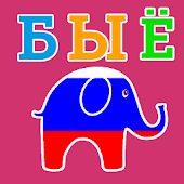 Kids Words: Learning Russian