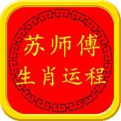 2015苏师傅生肖运程