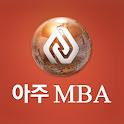 아주MBA icon