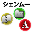Shenmue Apps icon
