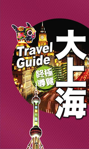 上海終極導覽Shanghai Travel Guide