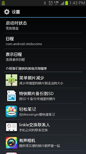 玩生產應用App|特快日程〜一触时间表/日历免費|APP試玩