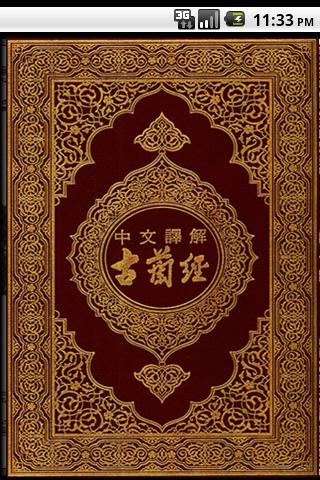 Quran - Chinese - screenshot