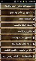Screenshot of قصص العرب في المكر والدهاء