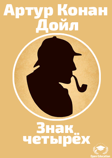 Шерлок Холмс - Знак четырёх