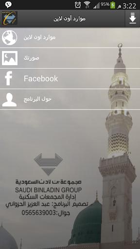 【免費商業App】موارد أون لاين-APP點子