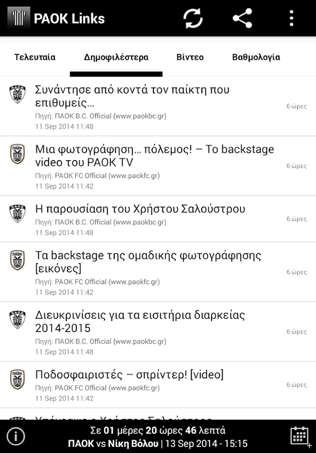 PAOK Links - screenshot