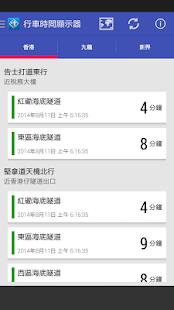 免費交通運輸App 香港實時交通 阿達玩APP