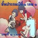 เรียนภาษาไทย มานี (มีเสียง) 1 icon