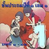 เรียนภาษาไทย มานี (มีเสียง) 1