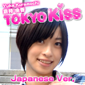 TokyoKiss-倉持由香