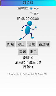 計步器 – Accupedo |Android | 遊戲資料庫 | AppGuru 最夯遊戲APP攻略情報