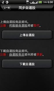 iWow愛挖寶-免費股市報價看盤APP - screenshot thumbnail