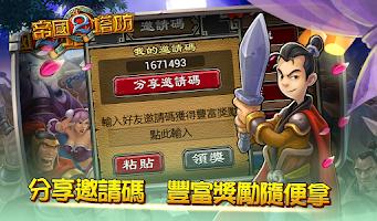 Screenshot of 帝國塔防II[七夕版]