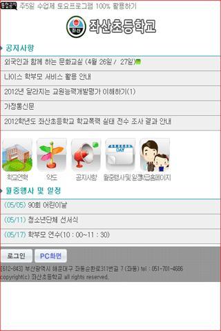 부산 좌산초 등학교 - screenshot